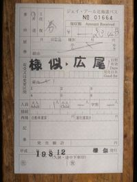 Bus_ticket1