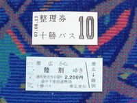 Bus_ticket2