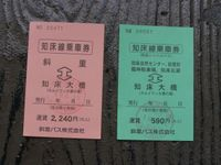 Bus_ticket3
