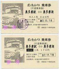 Bon_bus_okutama1