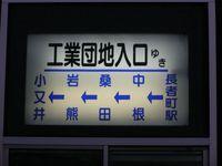 Isumi_city01b