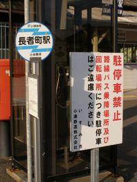 Isumi_city03