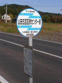 Isumi_city05