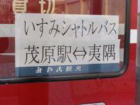Isumi_shuttle2