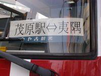 Isumi_shuttle3