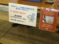 Chiba_monorail3