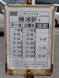 Onjuku_katuura_1