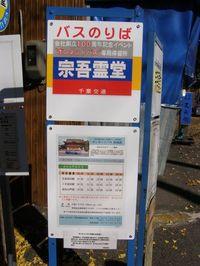 Chibakotu_bon10