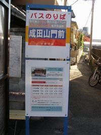 Chibakotu_bon7