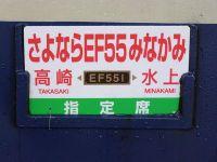 Ef55minakami2