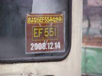Ef55minakami3