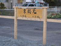 Higasifusamoto1