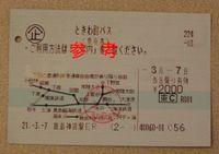 Ibaraki20090307_01
