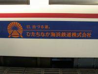Ibaraki20090307_04