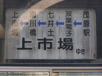 Kamiitiba20090329_2