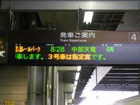 Sakuma20090405_1