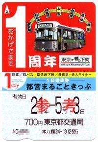 Toei_20090503_01