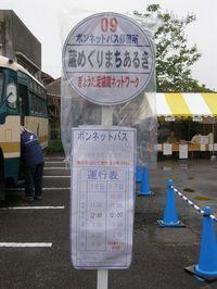Gyoda_bus_02