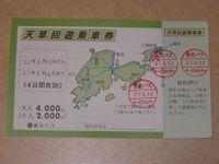 Kumamoto20090612_2
