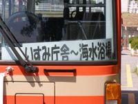 Kaisuiyoku_bus2