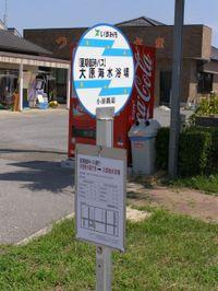 Kaisuiyoku_bus4