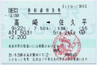 Tdpass20090922_20