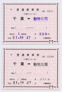 Monofes20091017_4