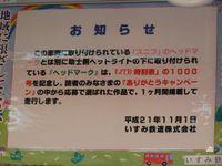 Isumi_mooming20091101_207_4