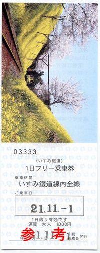 Isumi_mooming20091101_free_1
