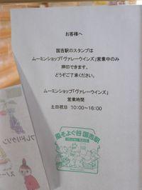Isumi_mooming20091101_kuniyosi_11