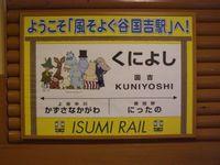 Kuniyosi20091116