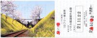 Isumi_moooming20091122_2