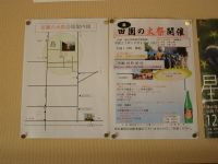 Denen_himaturi_20091213_3