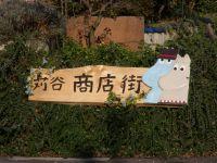 Isumi_kanban_20091213_2