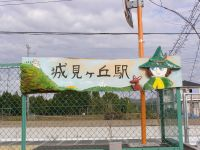 Isumi_kanban_20091213_3