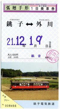 Choden_komawari200912_2