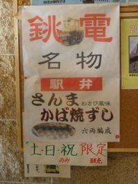 Choshi_food_20091219_2_2