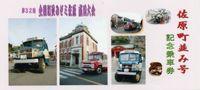 Sawara_bus_20091219_3