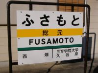 Isumi_mooming20091230_4