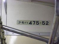 Hokuriku20100109_7