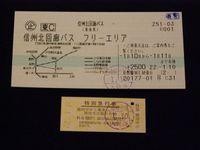 Nagano20100110_1