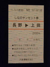 Nagano20100110_14