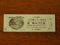 Jousin20100117_1