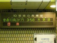 Tokyokinko_chiba2