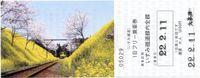 Isumi_mooming20100211_1