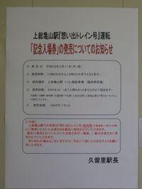 Kururi20100211_1