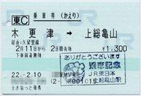 Kururi20100211_10