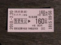 Seibu20100220_4