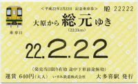 Isumi_rail22222_0