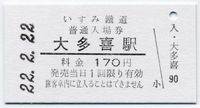 Isumi_rail22222_1